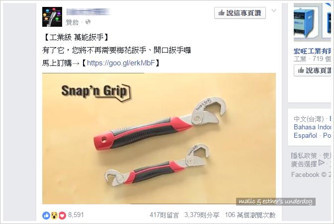 snap_grip_01